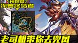 【神探苍流言终结者】18 克烈竟能环游召唤师峡谷?