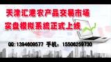 天津汇港免费开户服务热线