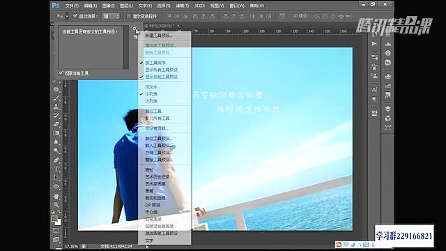 Adobe Photoshop CS6 基础到精通基础篇