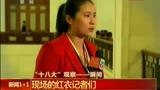 十八大女记者爱穿红衣 有人误被认作接待人员