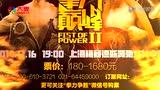 FIST OF POWER II 拳力巅峰II,大麦网总代