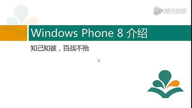 Windows Phone 8开发与应用