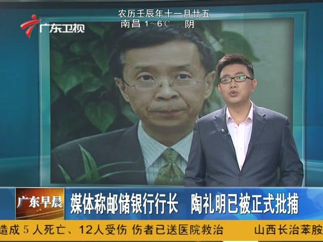 媒体称邮储银行行长陶礼明已被正式批捕截图