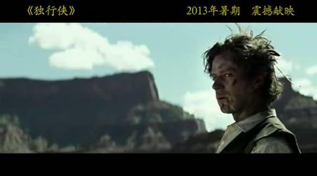《独行侠》中文预告片首发截图
