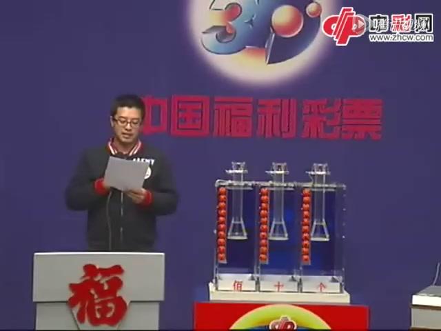 福彩3D第2013010期开奖:中奖号码632截图