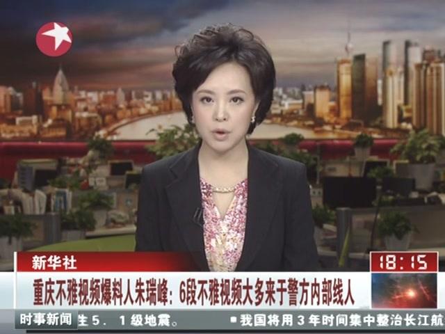 不雅视频报料人朱瑞峰:6段视频来于警方内部线人截图