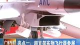 视频:中国航展今天开幕 众多国产顶尖武器亮相