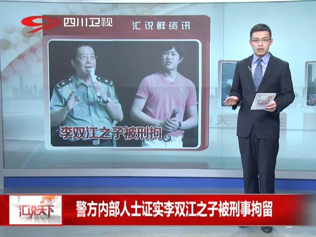 警方内部人士证实李双江之子被刑事拘留截图