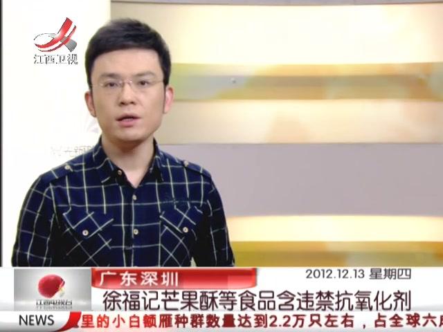 广东深圳:徐福记芒果酥等食品含违禁抗氧化剂截图
