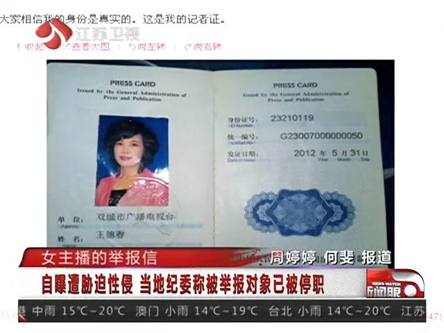 黑龙江双城市涉嫌性侵女主播人大代表被停职截图