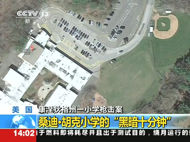 美国小学枪击案全程细节曝光 校长救人被射杀截图