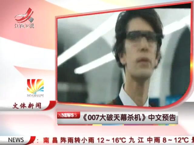《007大破天幕杀机》中文预告截图