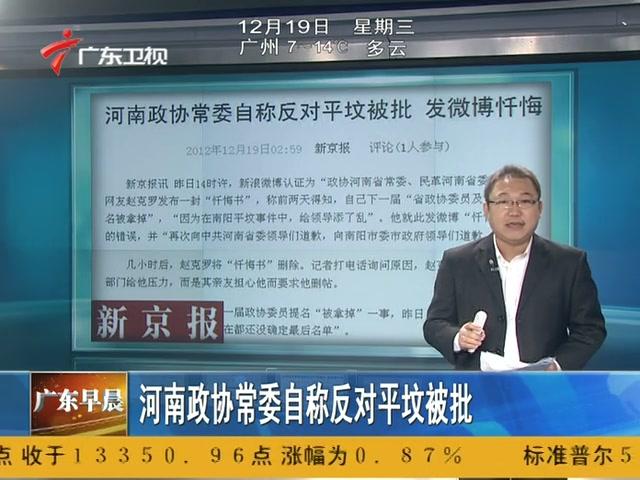 河南政协常委自称反对平坟被批截图