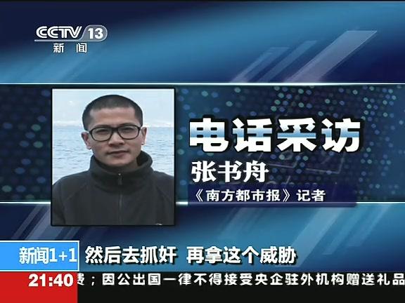 记者揭秘肖烨集团色诱重庆官员详细过程截图