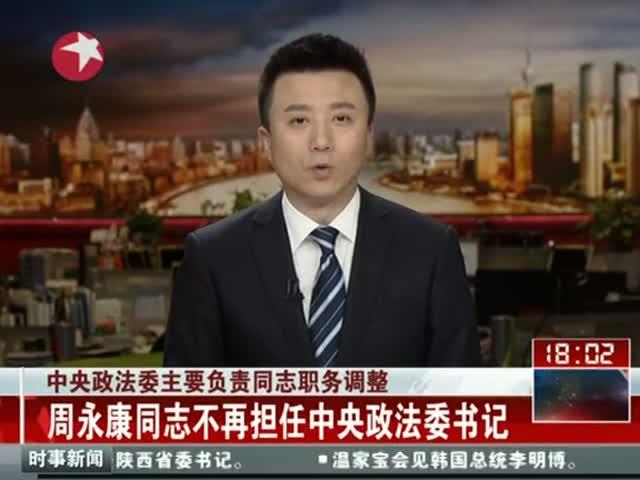 周永康不再担任中央政法委书记 孟建柱兼任