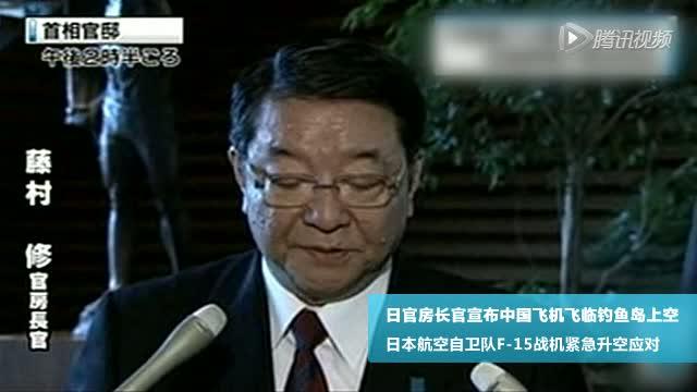 日官房长官称中国飞机飞临钓鱼岛上空截图