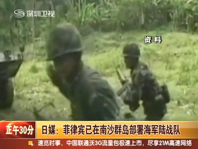 日媒称菲律宾已在南沙群岛部署海军陆战队截图