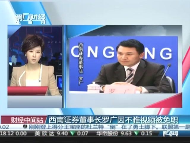 西南证券董事长罗广因不雅视频被免职截图