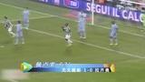 进球视频:尤文战术角球 新援头槌打入处子球