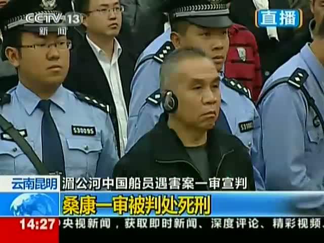 湄公河惨案主犯糯康被判死刑宣判现场