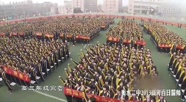 实拍衡水二中2013高考百日誓师大会截图