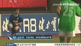 视频:各方媒体评论足协罚单 新华社称处罚轻