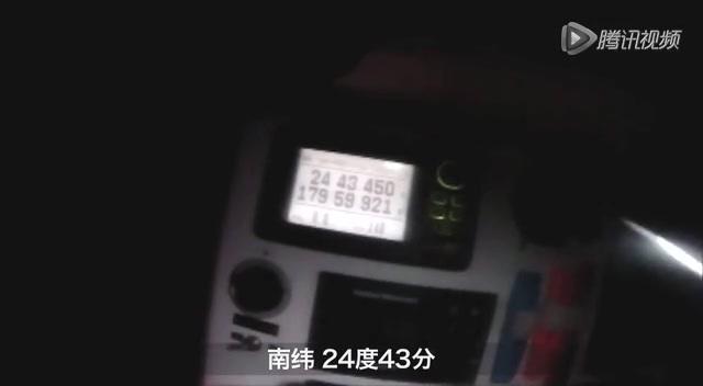 """郭川个人环球航行登顶""""海上珠峰""""截图"""
