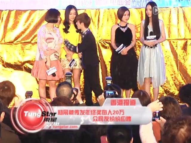 杨幂被传发年终奖每人20万 众网友纷纷应聘截图
