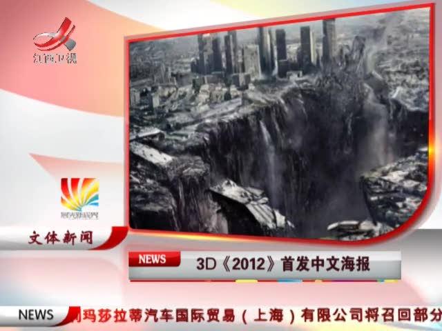 3D《2012》首发中文海报