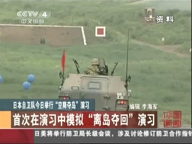 日本王牌空降部队举行空降夺岛演习截图