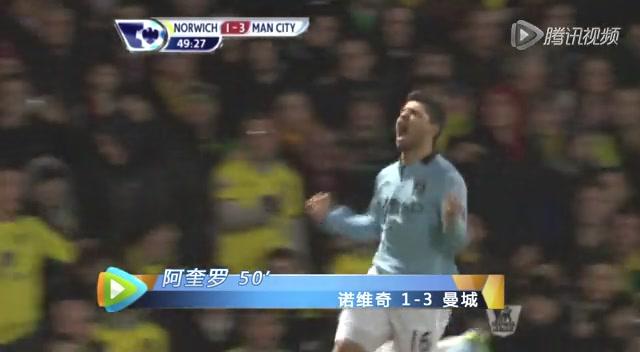 进球视频:亚亚图雷精准长传 阿奎罗搓射建功