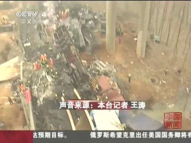 河南安监局称义昌大桥坍塌是爆炸但原因不确定截图