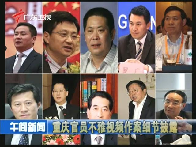 重庆官员不雅视频作案细节披露截图