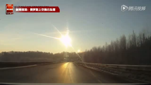 实拍俄罗斯车里雅宾斯克上空陨石坠落截图
