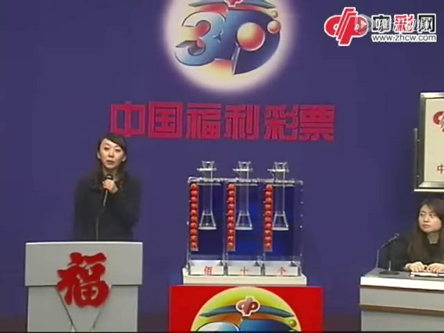 福彩3D第2013005期开奖:中奖号码622截图