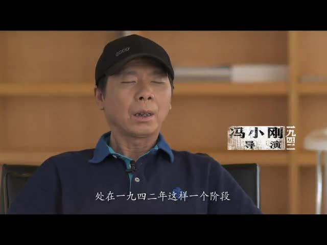 视频:《一九四二》人物志之张国立陈道明