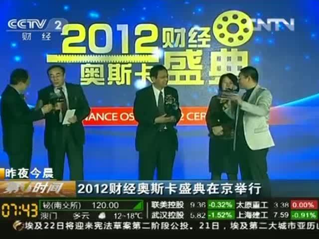 2012财经奥斯卡盛典在京举行截图