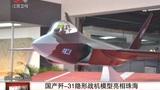 视频:国产歼-31隐形战机模型亮相珠海