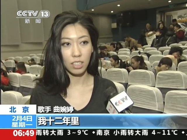 2013央视蛇年春晚第四次彩排截图