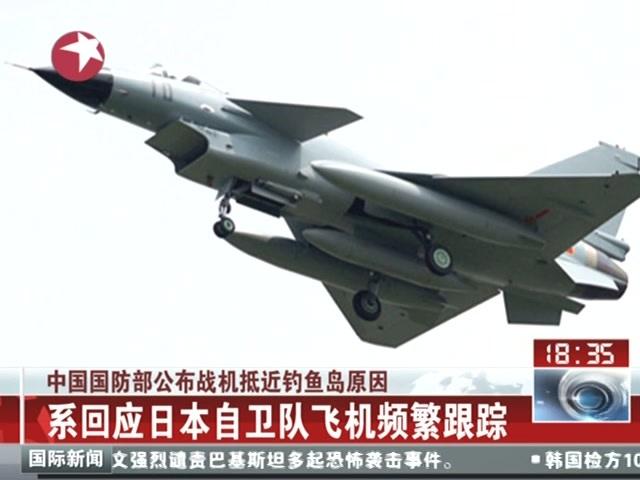 国防部称歼10抵近钓鱼岛应对日方跟踪截图