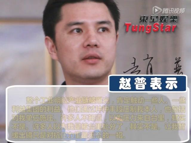 赵普首谈因毒胶囊事件被封杀:央视让我避风头截图