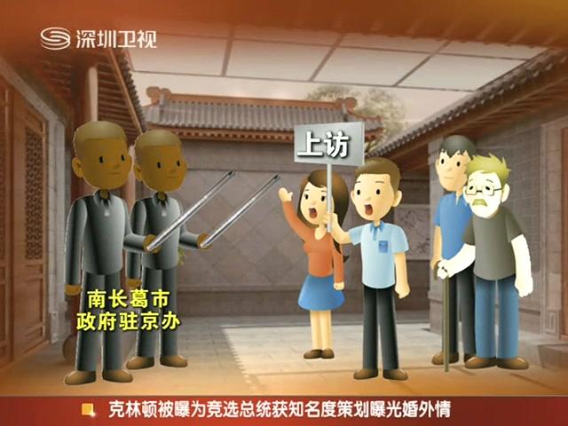 北京首次判决外地截访人员非法拘禁罪震慑北京黑监狱截图