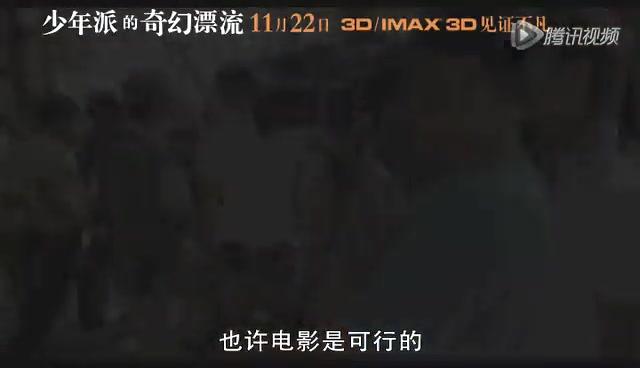 李安讲述《少年派》拍摄历程截图