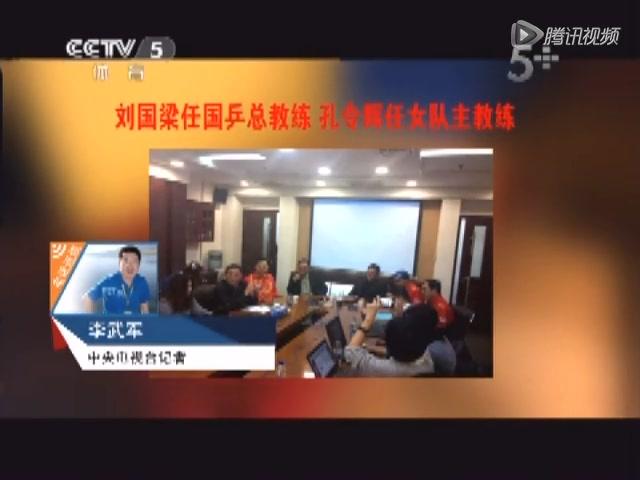刘国梁任国乒总教练 孔令辉任女队主教练截图