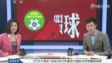 视频:反赌处罚-剥夺申花冠军 申花泰达扣6分