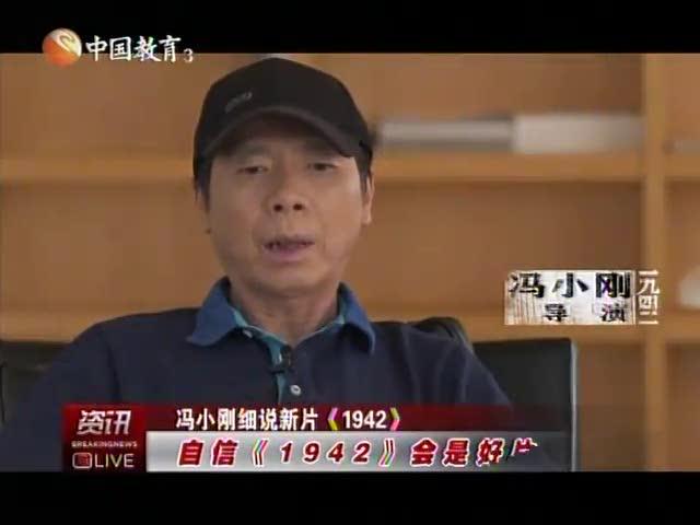 冯小刚细说新片《1942》