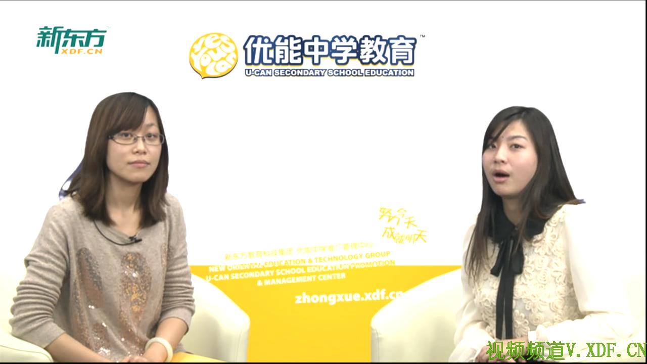 新东方 剑指高考专题访谈