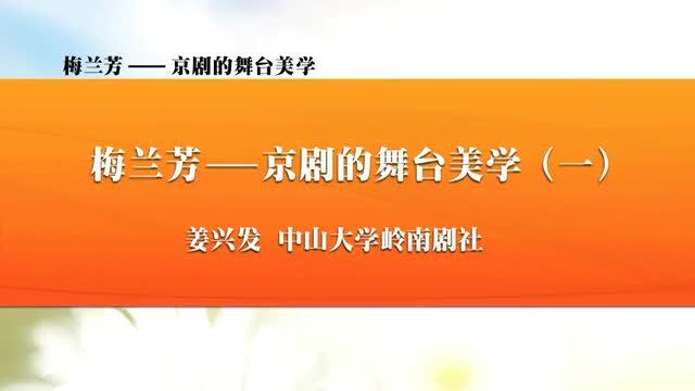 中山大学:梅兰芳 京剧的舞台美学