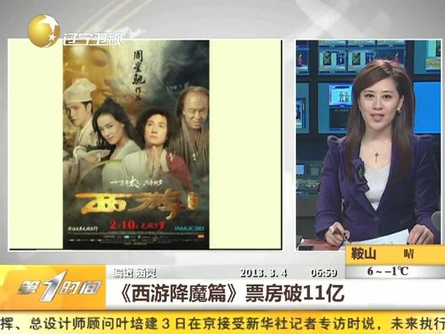 《西游降魔篇》票房破11亿截图