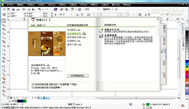 CDR X6入门经典教程-必备